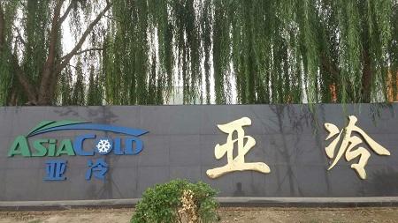 北京亚冷国际供应链管理公司