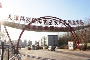 天津韩家墅海吉星农产品市场