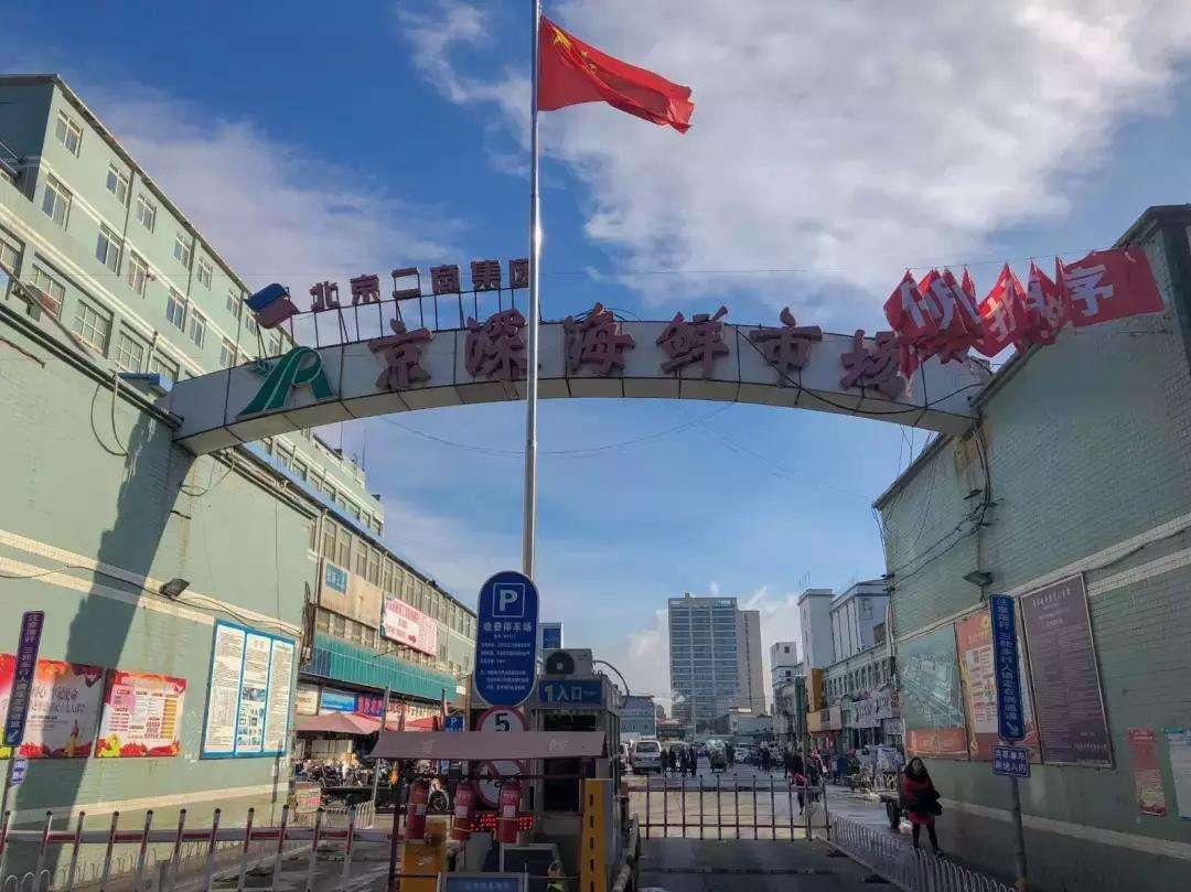 北京二商集团大红门南郊冷冻厂