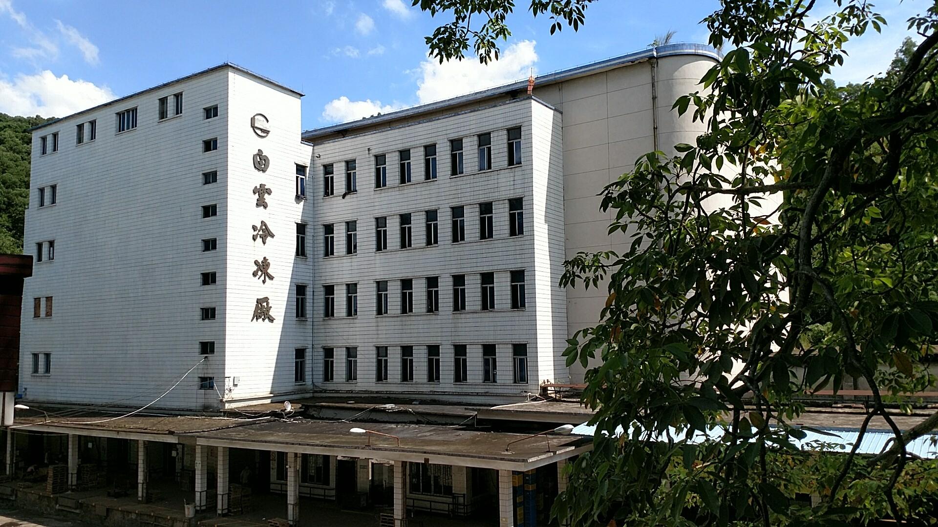 岭南集团广州白云冷冻厂