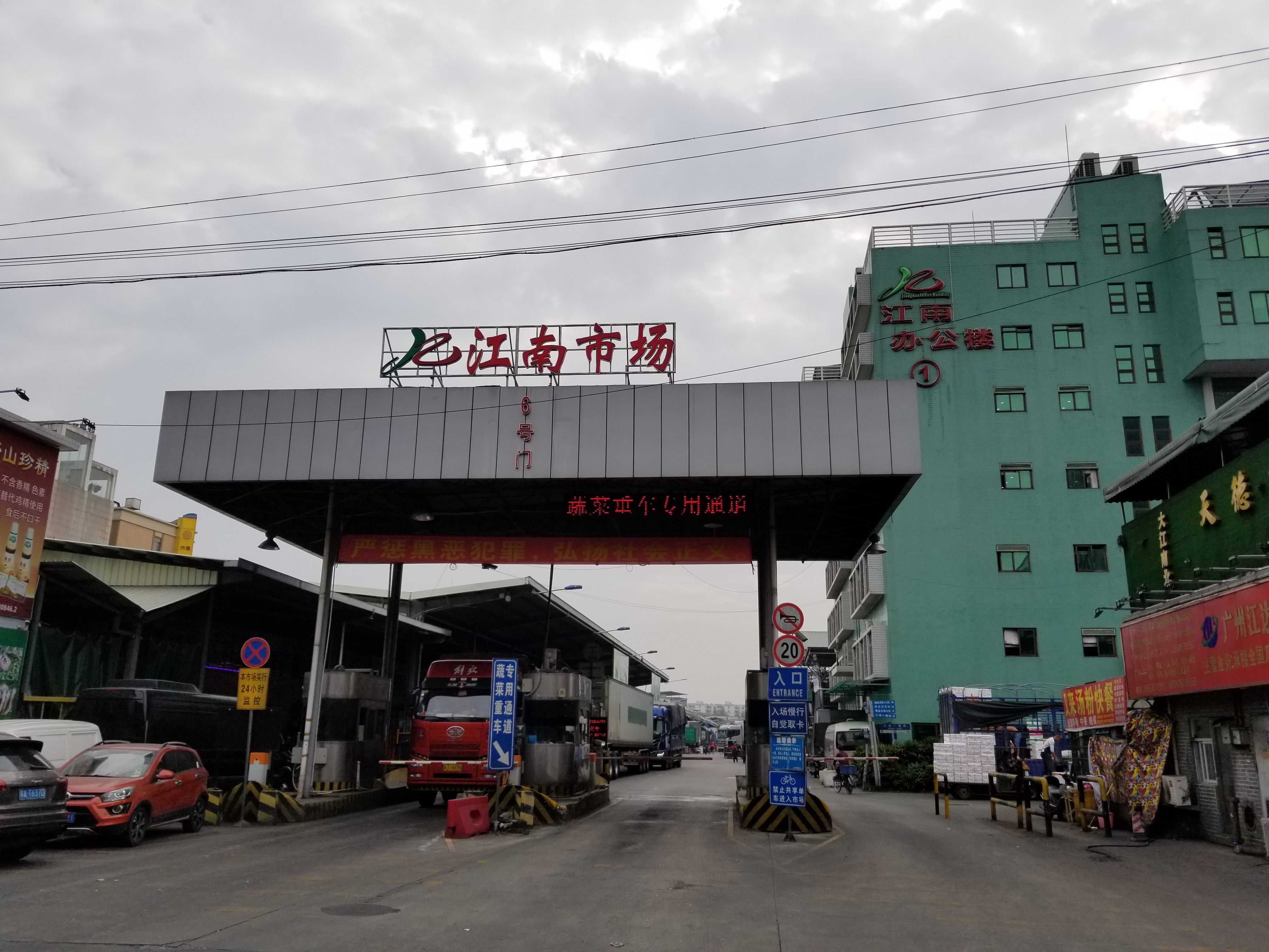 广州江南果菜批发市场
